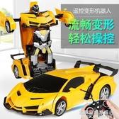 感應變形遙控車兒童玩具機器人遙控汽車金剛無線賽車男孩生日禮物 名購居家