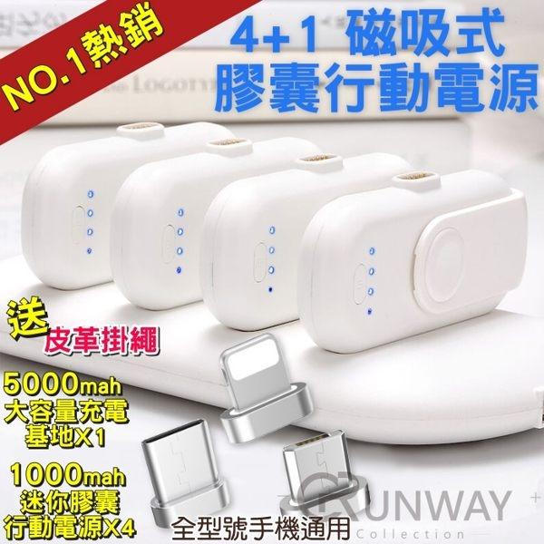 4+1磁吸式 無線 膠囊 迷你 行動電源 5000mah大容量 充電基地 lightning 安卓micro type-c 三個月保固