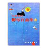 小叮噹的店 鋼琴譜 P335 您喜愛的鋼琴百曲集 5