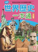 書立得-世界歷史一本通【革新版】(平裝)