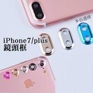 iPhone7 Plus iphone 7 4.7 5.5吋 保護 鋁合金 金屬 鏡頭圈 保護套 攝像頭 金屬圈 保護框 攝戒 防刮 BOXOPEN