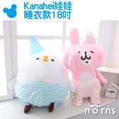 【Kanahei娃娃 睡衣款18吋】Norns 正版卡娜赫拉 P助 晚安 兔兔 絨毛玩偶 玩具布偶  想睡覺