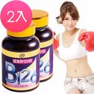 【亞山娜生技】薑黃酵母B群(60顆/2瓶入) 突破代謝專用