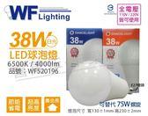 舞光 LED 38W 6500K 白光 E27 全電壓 大球泡燈 _ WF520196
