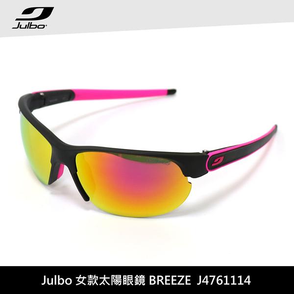 【下殺↘5折】Julbo 女款太陽眼鏡 BREEZE J4761114 / 城市綠洲 (太陽眼鏡、跑步騎行鏡、3D鼻墊)