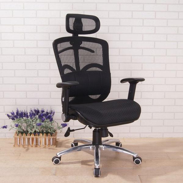 《百嘉美2》BuyJM鋁合金腳PU輪氣墊式護腰全網高背辦公椅/電腦椅/主管椅 高背椅 電腦桌 鞋櫃
