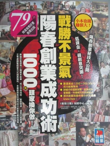 【書寶二手書T5/投資_YHM】戰勝不景氣,陽春創業成功術_蘋果日報財經中心