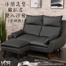 沙發【UHO】現代休閒高背貓抓皮雙人沙發+腳椅