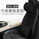 汽車記憶棉頭枕腰靠套裝 車用座椅護腰護頸靠墊 舒適透氣 靠腰墊+頭枕墊