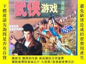 二手書博民逛書店罕見電腦遊戲攻略寶典武俠遊戲典藏本170948 土人兄弟編著 內
