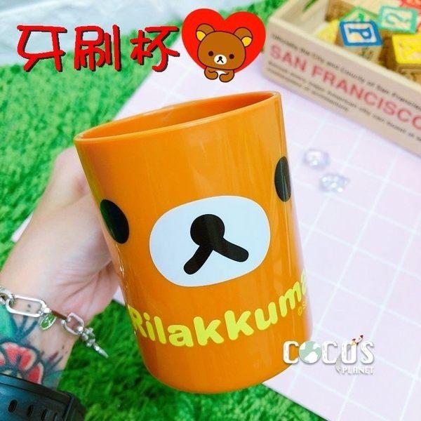 正版 Rilakkuma 拉拉熊 懶懶熊 280 c.c 水杯 杯子 漱口杯 COCOS LL049