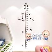 身高貼 星座3d立體牆貼畫餐客廳兒童房卡通臥室溫馨房間佈置身高牆貼裝飾T