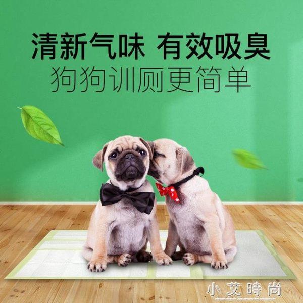 寵物狗狗尿墊加厚吸水除臭泰迪金毛尿不濕尿片尿布狗狗用品 小艾時尚.NMS