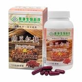 【南紡購物中心】長庚生技 納豆紅麴膠囊120錠/瓶
