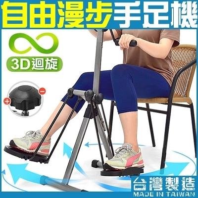 台灣製造兩用3D迴旋滑步機.手腳訓練器臥式美腿機踢腿機手足健身車太空漫步機滑步器材