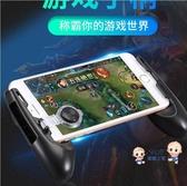 遊戲手柄 手機游戲王者榮耀手柄握把吃雞神器可拉伸縮便攜式萬能搖桿走位器