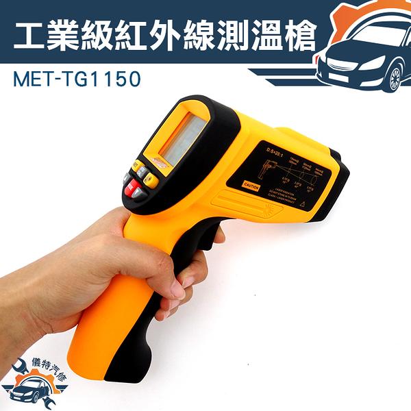 『儀特汽修』-30℃~1150℃ 測溫計 溫度測量儀 工業紅外線溫度槍 MET-TG1150
