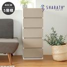 收納櫃 韓國製 置物櫃 衣櫃 塑膠櫃 【G0011】韓國SHABATH Pure極簡主義收納五層櫃40CM(咖啡) 收納專科