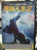 挖寶二手片-C04-055-正版DVD-電影【踢踏人生2】-正宗嘻哈街舞續集(直購價)