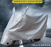 電動電瓶車防雨罩自行車防曬防塵罩遮陽布套摩托車罩雨披車衣 艾美時尚衣櫥
