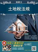 (二手書)【107年全新適用版】土地稅法規(三民上榜生推薦)(地政士考試適用)