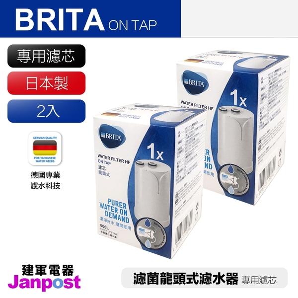 全新升級 Brita on tap 濾菌龍頭式濾水器 專用 原裝進口版 濾芯 濾心 2入