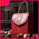 喜糖盒禮盒裝中國風婚禮創意糖盒子結婚伴手禮盒網紅糖果包裝盒 【全館免運】