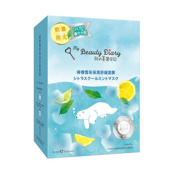 我的美麗日記檸檬雪茶保濕舒緩面膜8入【康是美】