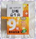台塑生醫 舒暢益生菌(1盒30包)[寶寶...