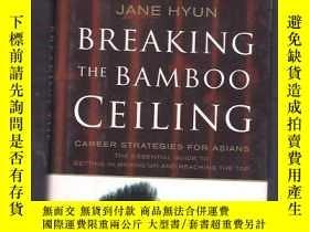 二手書博民逛書店Jane罕見Hyun:Breaking the Bamboo C
