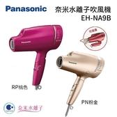 Panasonic 國際牌 EH-NA9B 奈米水離子 吹風機 公司貨
