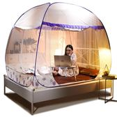 北極絨新款蒙古包蚊帳免安裝1.8m床雙人家用1.5m支架懶人1.2米床qm    JSY時尚屋