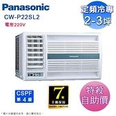Panasonic國際 2-3坪左吹定頻窗型冷氣 CW-P22SL2(電壓220V)~自助價