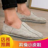 夏季新款男鞋子英倫小皮鞋豆豆鞋一腳蹬懶人鞋男士休閒鞋復古百搭【無趣工社】