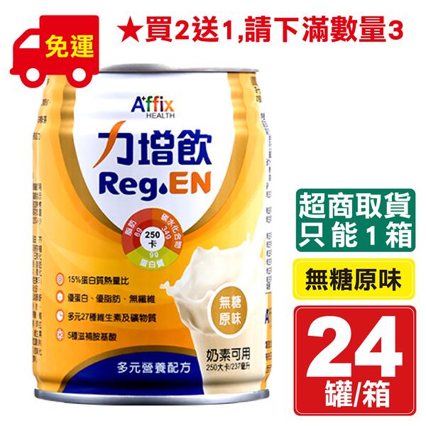力增飲 多元營養配方-無糖原味口味 237mlx24罐/箱 專品藥局【2010237】