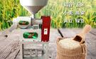 打米機稻穀機小型家用碾米機全自動多功能打米機大米稻谷脫殼剝殼機玉米去皮機 MKS摩可美家