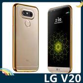 LG V20 H990ds 電鍍半透保護套 軟殼 裸機手感 超薄防刮 指環支架 全包款 矽膠套 手機套 手機殼