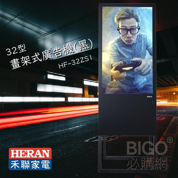【禾聯家電】32型畫架式商用顯示器 HF-32ZS1(黑) 廣告機 智能控制 電影院 商辦 電子看板 廣告立牌