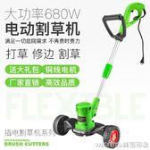 家用電動割草機打草機小型多功能除草機插電草坪機鋰電充電剪草機QM 美芭