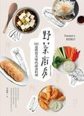 (二手書)野菜廚房:161道樸實美味的蔬食料理