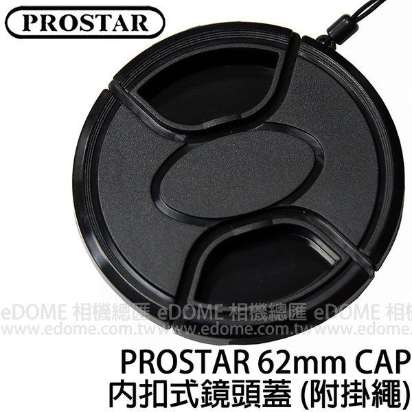 PROSTAR 62mm CAP 內扣式鏡頭前蓋 鏡頭蓋 附掛繩 (郵寄免運 立福貿易公司貨)