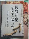【書寶二手書T3/養生_DNQ】國寶中醫養生智慧_謝曉雲