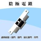 高雄/台南/屏東門禁 PGS-702B 陰極鎖 陰極電鎖 搭配機械方型鎖舌 斷電時釋放