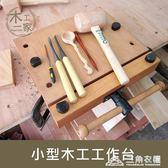 家用小型木工工作臺 木工桌 木工臺多功能桌面木工臺 手工工作臺ATF 三角衣櫃