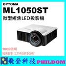 輕巧攜帶超方便 OPTOMA 奧圖碼 ML1050ST微型短焦LED投影機-公司貨.開發票 ML1050 ST短焦投影機