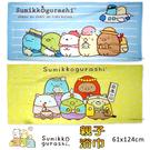 角落小夥伴 / 角落生物 純棉小浴巾 角落小夥伴旅行 童話款 台灣製 sumikko gurashi