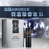 男性香水 香芬 情趣用品 法國AMORCE(夜店王子)費洛蒙香水-男用20mlx2-fun粽go