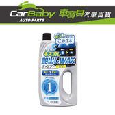 【車寶貝推薦】PROSTAFF 消除傷痕洗車水蠟 S114