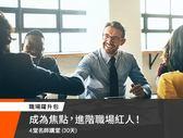 TutorABC限定-「職場躍升包」4 堂名師講堂職場躍升包