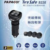 [富廉網]【PAPAGO!】TireSafe S22E 獨立型胎外式胎壓偵測器